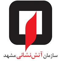 سازمان اتش نشانی مشهد