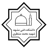 دانشکده فنی شهید محمد منتظری مشهد