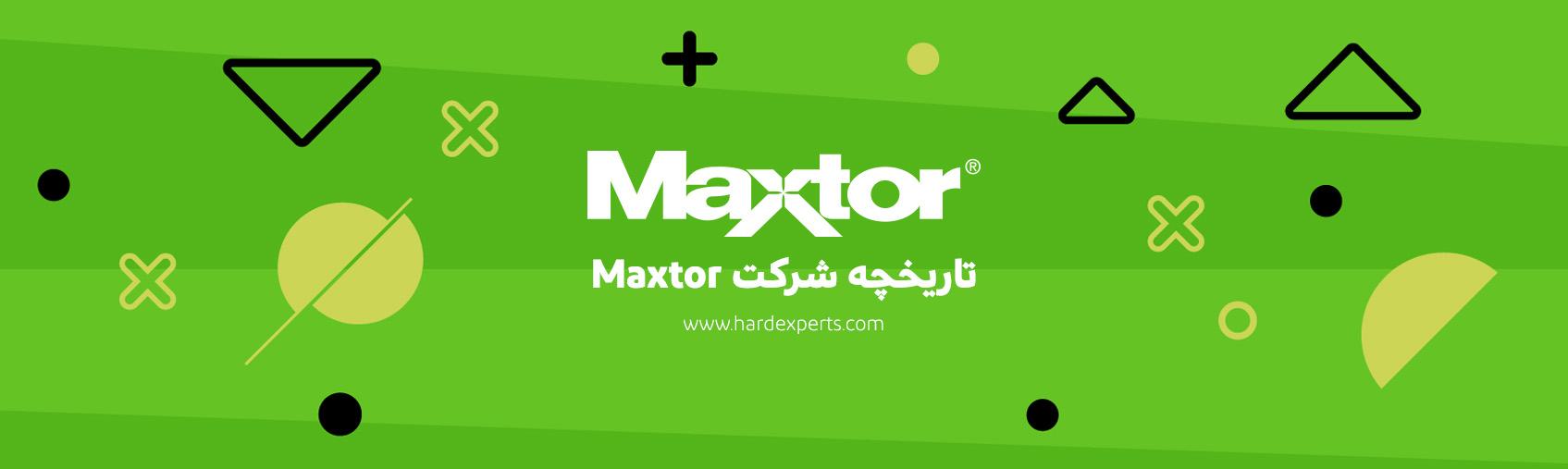 تاریخچه شرکت Maxtor