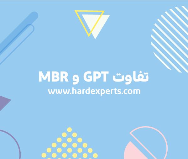 تفاوت MBR و GPT