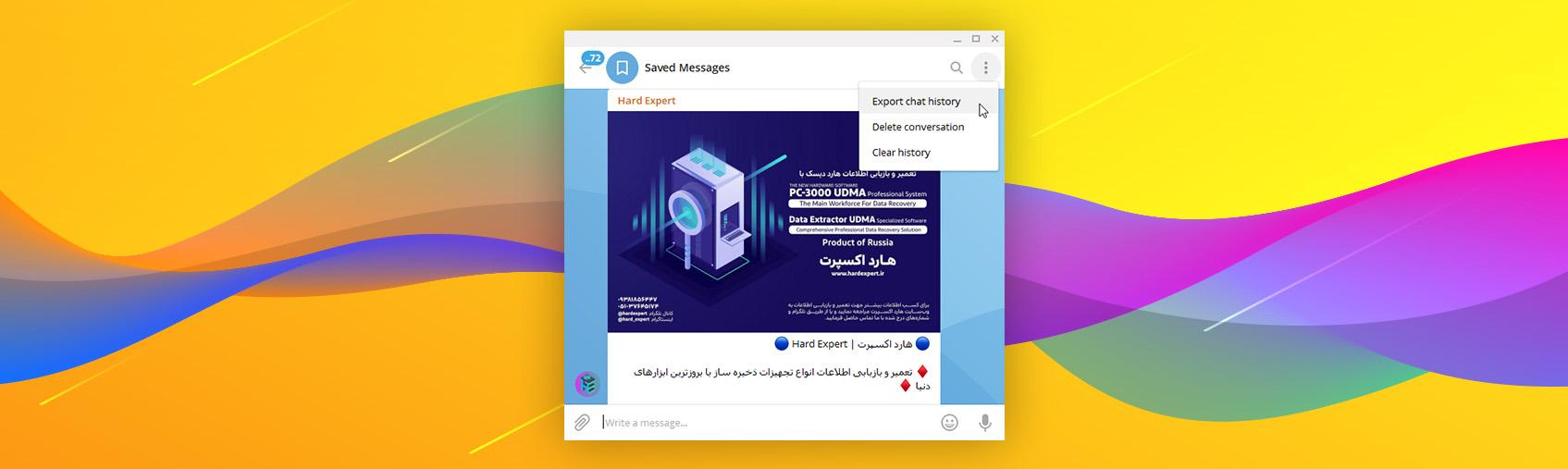 پشتیبانگیری همه اطلاعات تلگرام